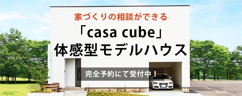 casacube_modelhouse