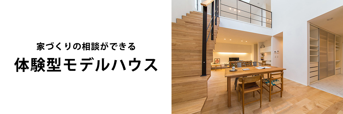 家づくりの相談ができる体験型モデルハウス