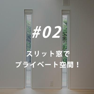 02スリット窓でプライベート空間