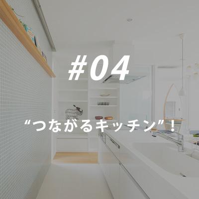 """04""""つながるキッチン""""!"""