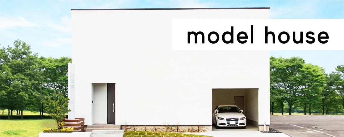 「casa cube」体感型モデルハウス