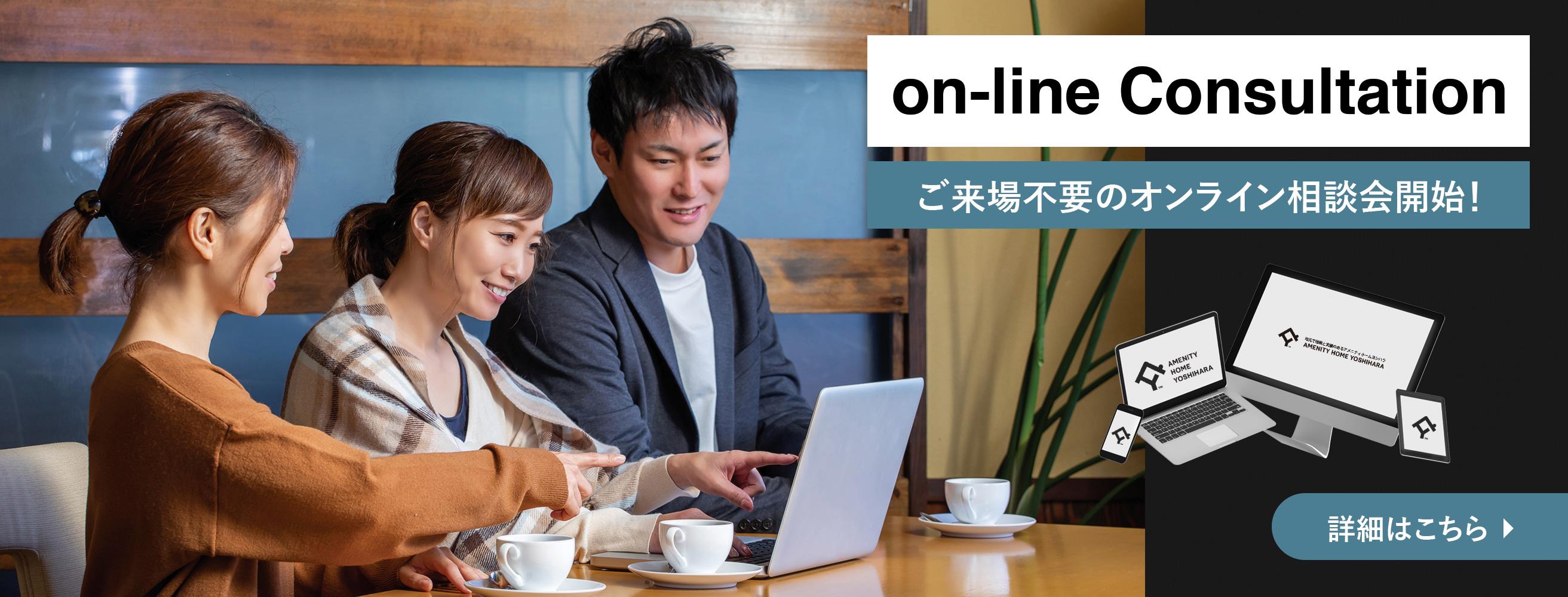 ご来場不要のオンライン相談会開始!ご予約は4月18日(土)から受付
