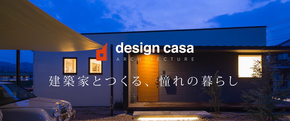 design casa ARCHITECTURE 建築家とつくる、憧れの暮らし