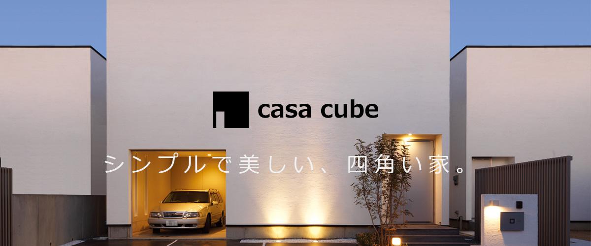 casa cube シンプルで四角い家。