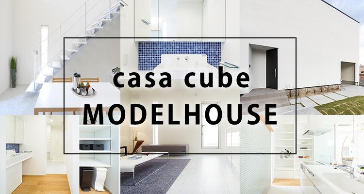 casacube MODELHOUSE