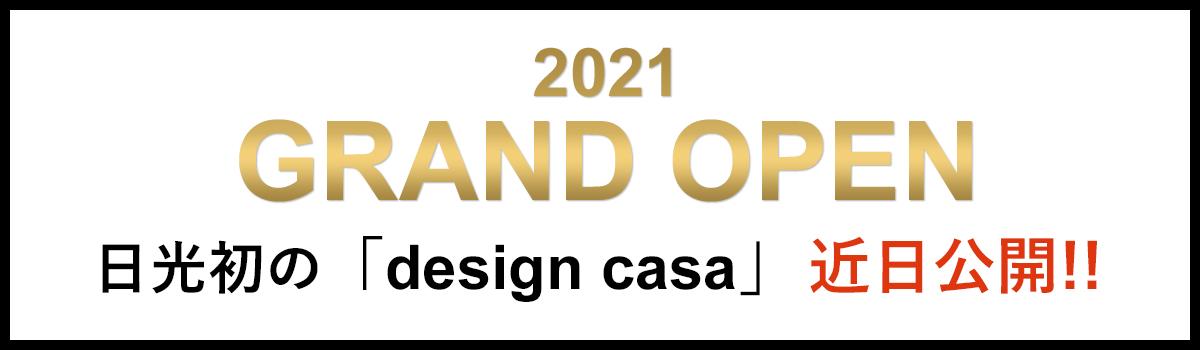 2021年グランドオープン 日光初の「design casa」近日公開!