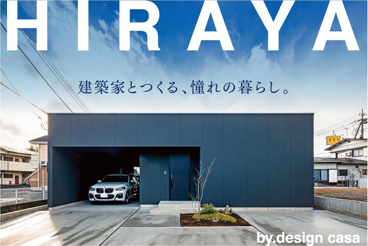 HIRAYA 建築家とつくる、憧れの暮らし。