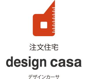 注文住宅 design casa(デザインカーサ)